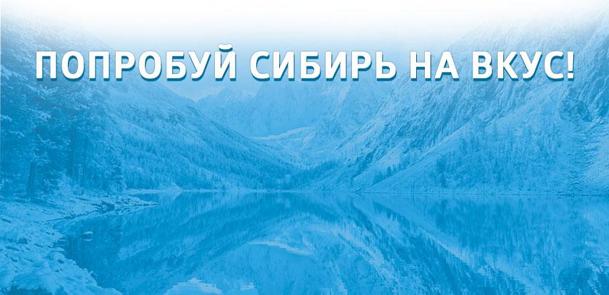 Попробуй Сибирь на вкус!