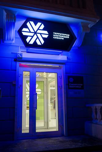 Открытие первого wellness-офиса