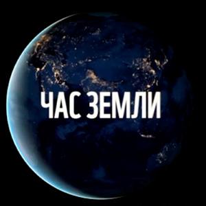 Час Земли 2019