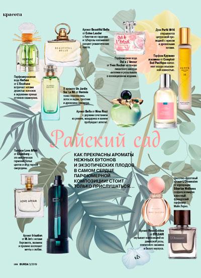 Аромат L'obsession (Страсть) в мартовском номере журнала Burda