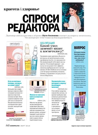 Крем-гель для душа «Лесная земляника & зеленый чай» в мартовском номере журнала Cosmopolitan