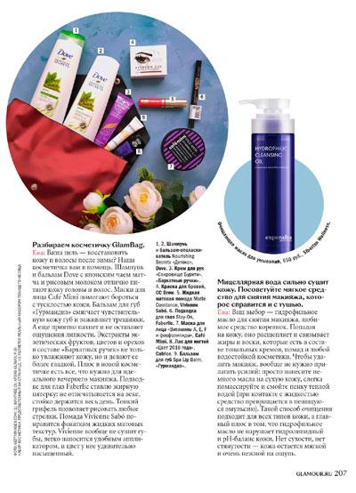 Гидрофильное масло для умывания Experalta Platinum в мартовском номере журнала Glamour