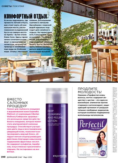 Глубоко очищающий пилинг Experalta Platinum в мартовском номере журнала «Домашний очаг»