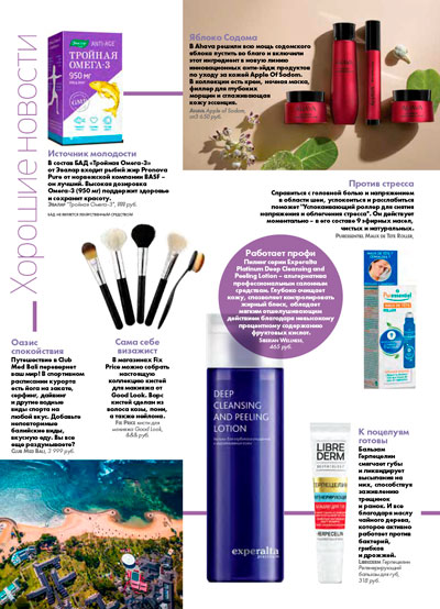 Глубоко очищающий пилинг Experalta Platinum в мартовском номере журнала Psychologies