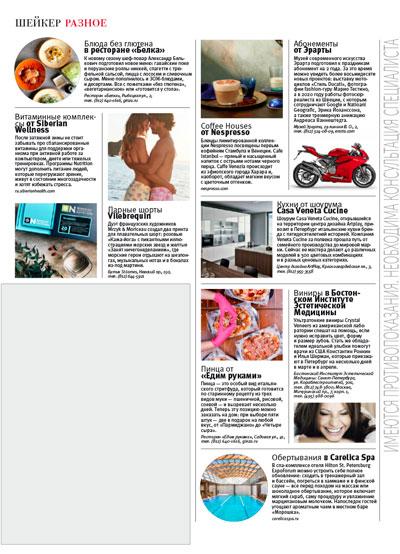 Витаминные комплексы от Siberian Wellness в мартовском номере журнала «Собака»