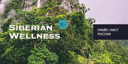 Прайс-лист Siberian Wellness для России