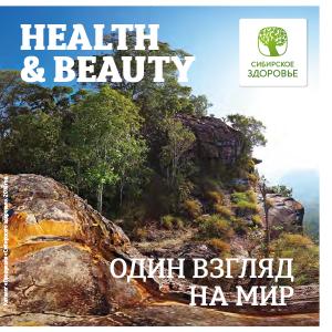 Каталог «HEALTH&BEAUTY. ОДИН ВЗГЛЯД НА МИР», апрель-сентябрь 2018