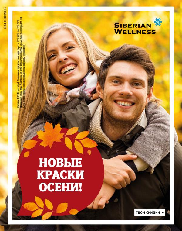 Каталог «НОВЫЕ КРАСКИ ОСЕНИ!», Октябрь 2018