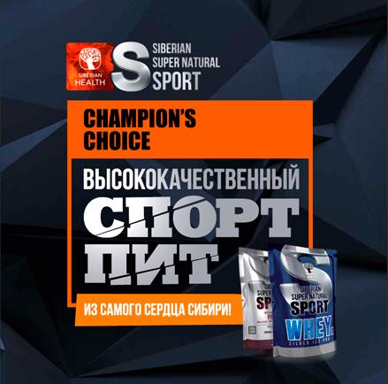 Каталог «Siberian Super Natural Sport»