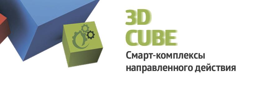 3D Cube. Смарт-комплексы направленного действия