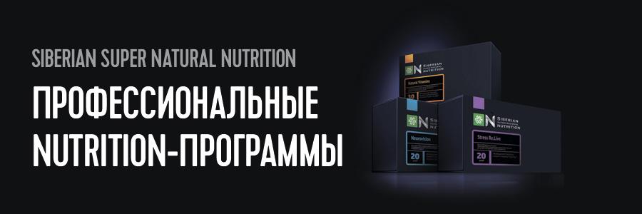 Siberian Super Natural Nutrition. Профессиональные нутришн-программы