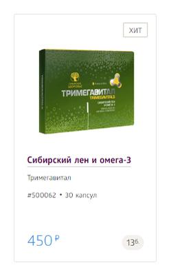 Сибирский лен и омега-3