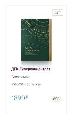 ДГК Суперконцентрат