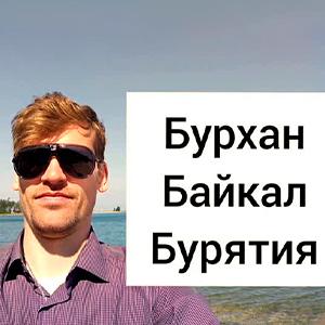 Алексей Чистопашин. Заключительный этап путешествия по Байкалу