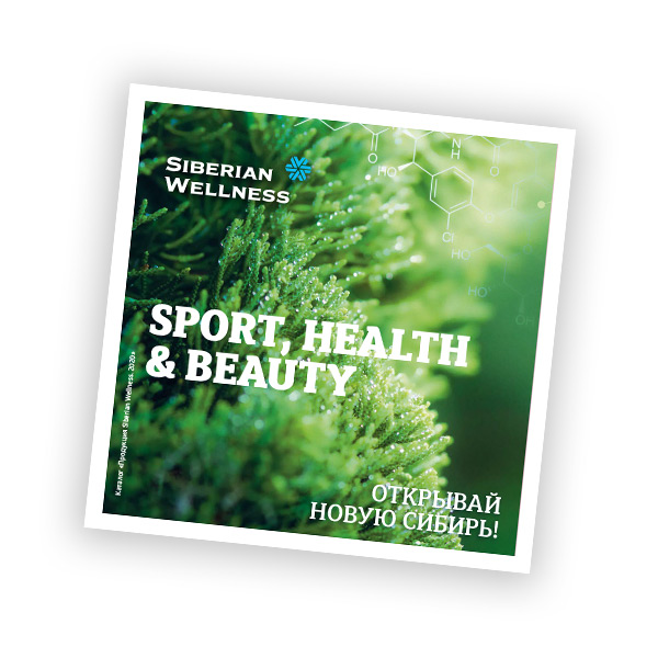 Единый каталог Siberian Wellness