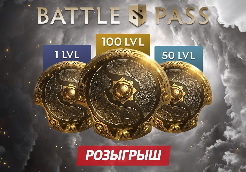 Розыгрыш Battle Pass от Cyber Build