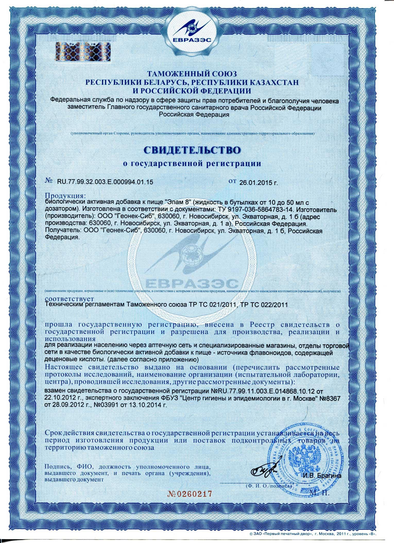 Свидетельство о гос. регистрации