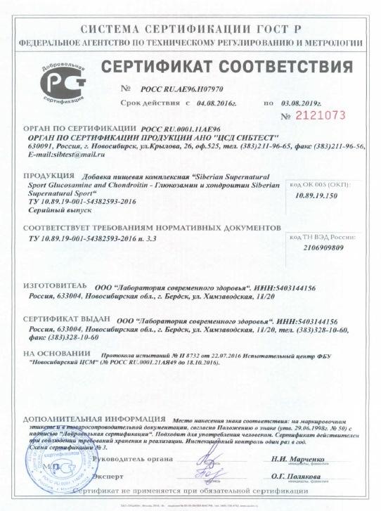 Сертификат соотв5етствия
