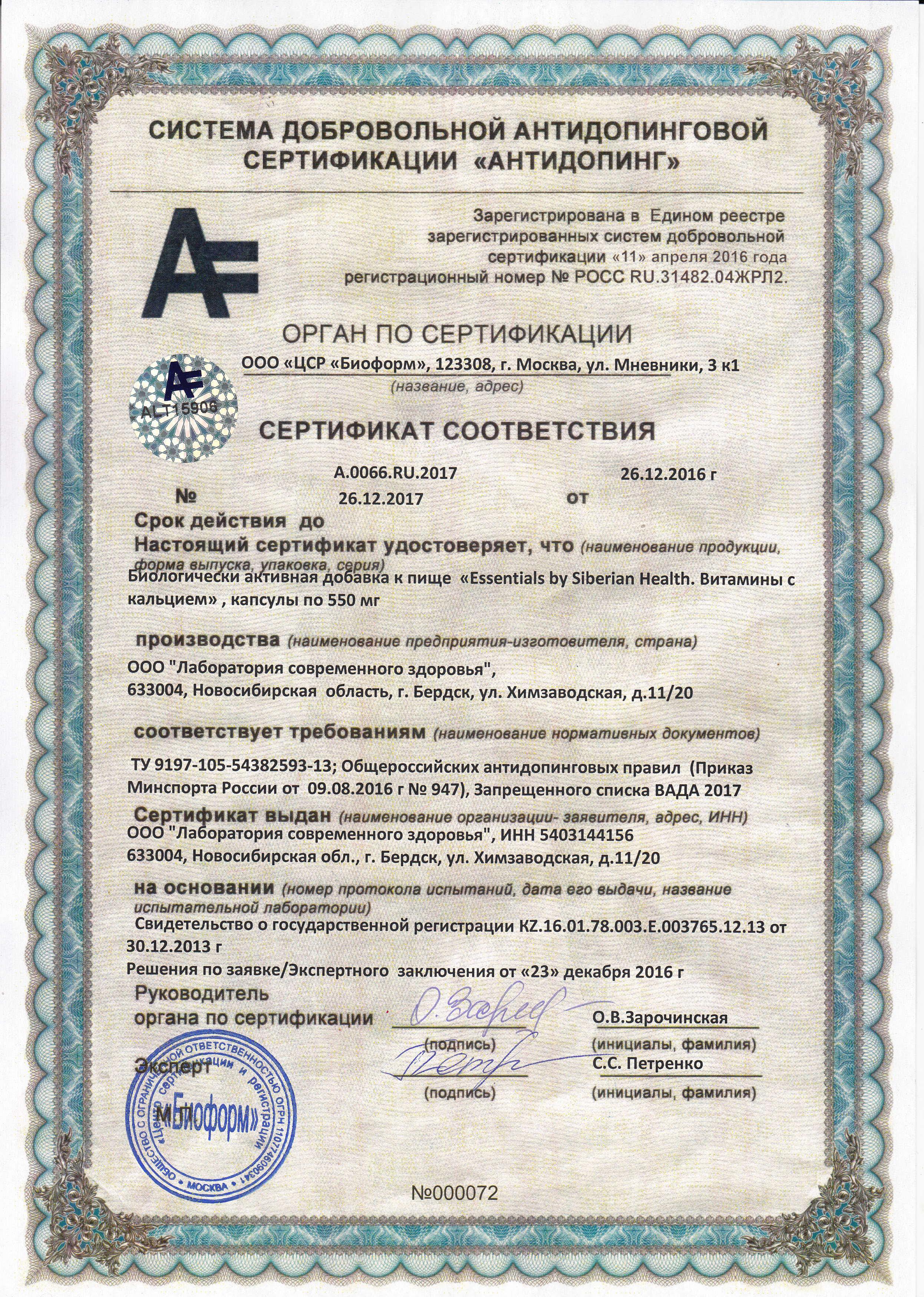 Антидопинговый сертификат