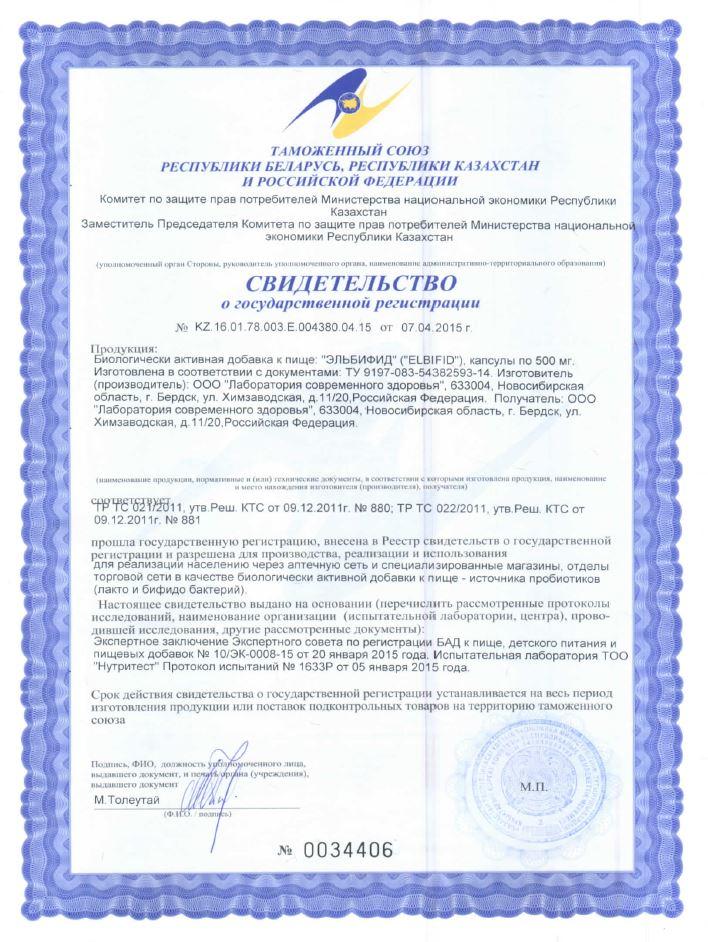Свидетельство о регистрации Эльбифид
