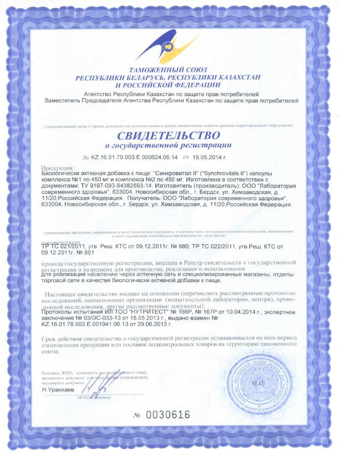 Свидетельство о регистрации Синхровитал II