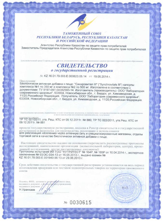 Свидетельство о регистрации Синхровитал III