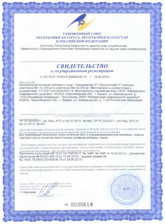Свидетельство о регистрации Синхровитал V