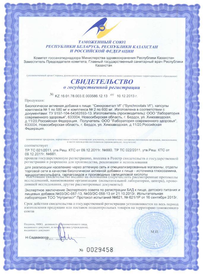 Свидетельство о регистрации Синхровитал VI