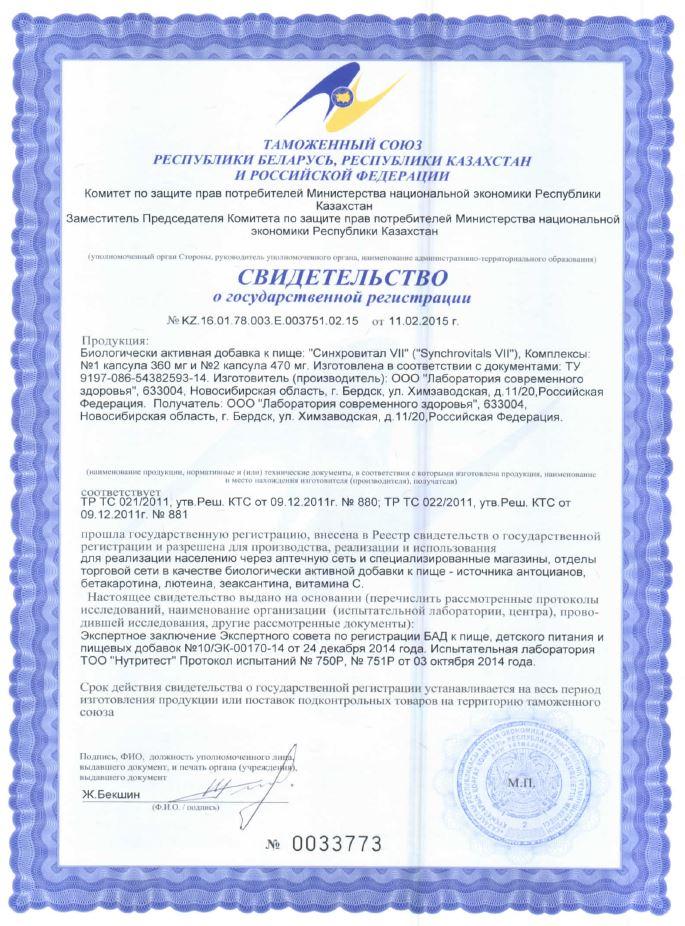 Свидетельство о регистрации Синхровитал VII