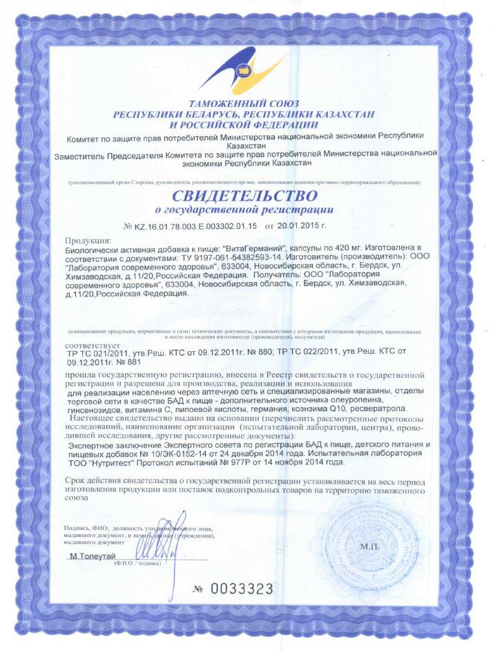 Свидетельство о регистрации ВитаГерманий