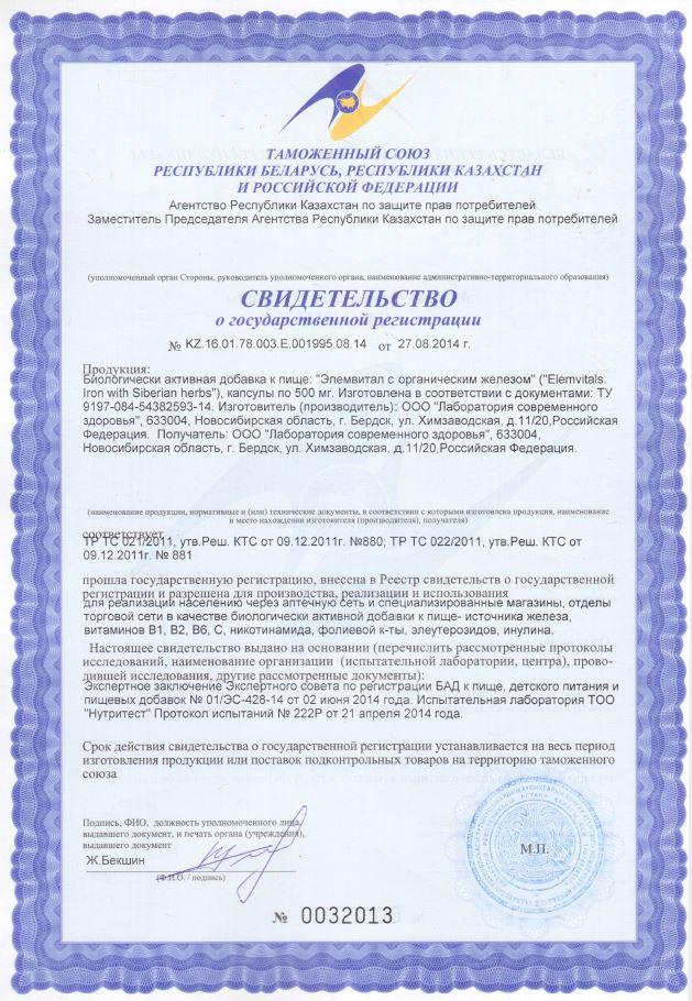 Свидетельство о регистрации Элемвитал с железом