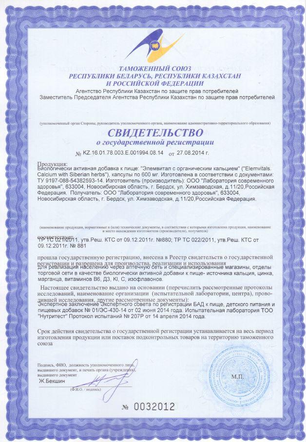 Свидетельство о регистрации Элемвитал с кальцием