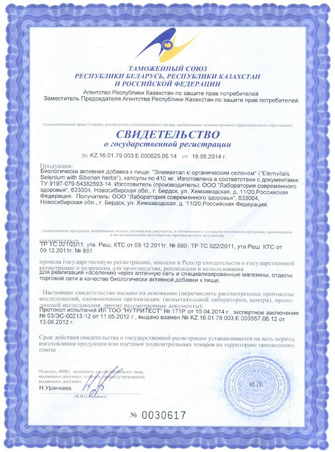Свидетельство о регистрации Элемвитал с селеном