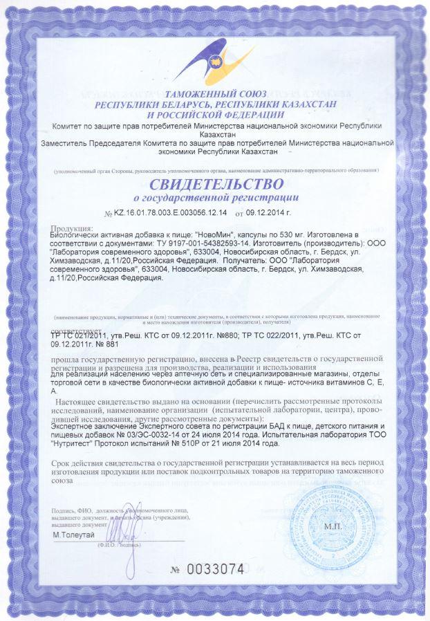 Свидетельство о регистрации Новомин