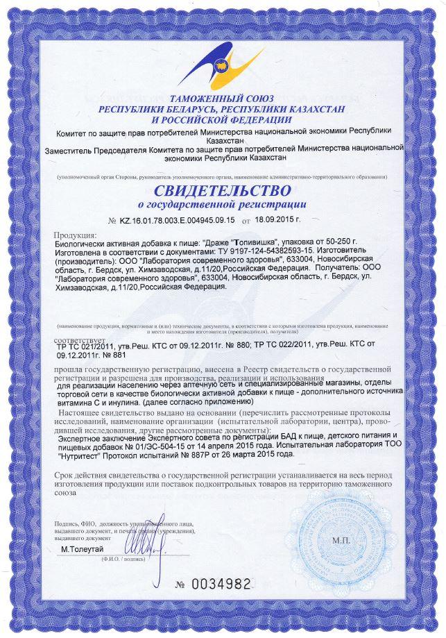 Свидетельство о регистрации Топивишка
