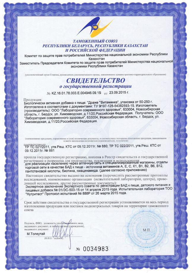 Свидетельство о регистрации Витаминка