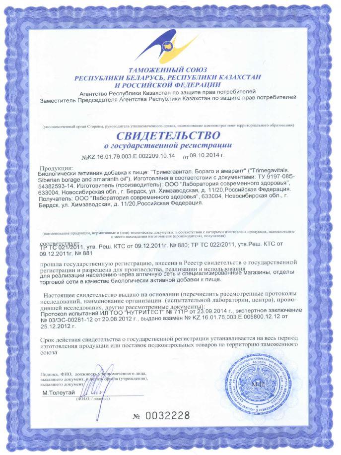 Свидетельство о регистрации Тримегавитал бораго и амарант