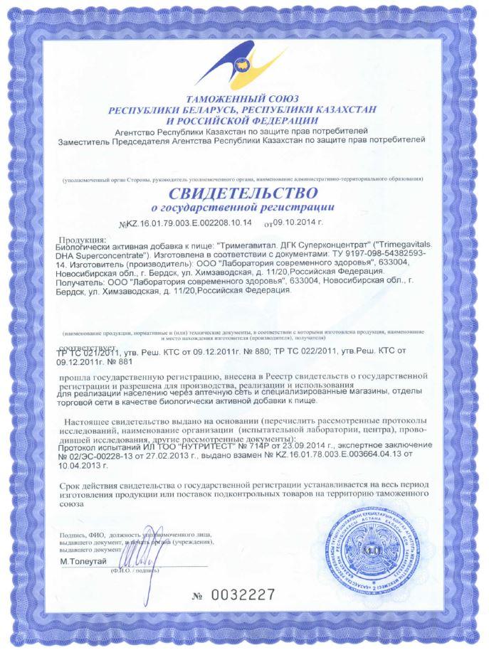 Свидетельство о регистрации Тримегавитал суперконцентрат