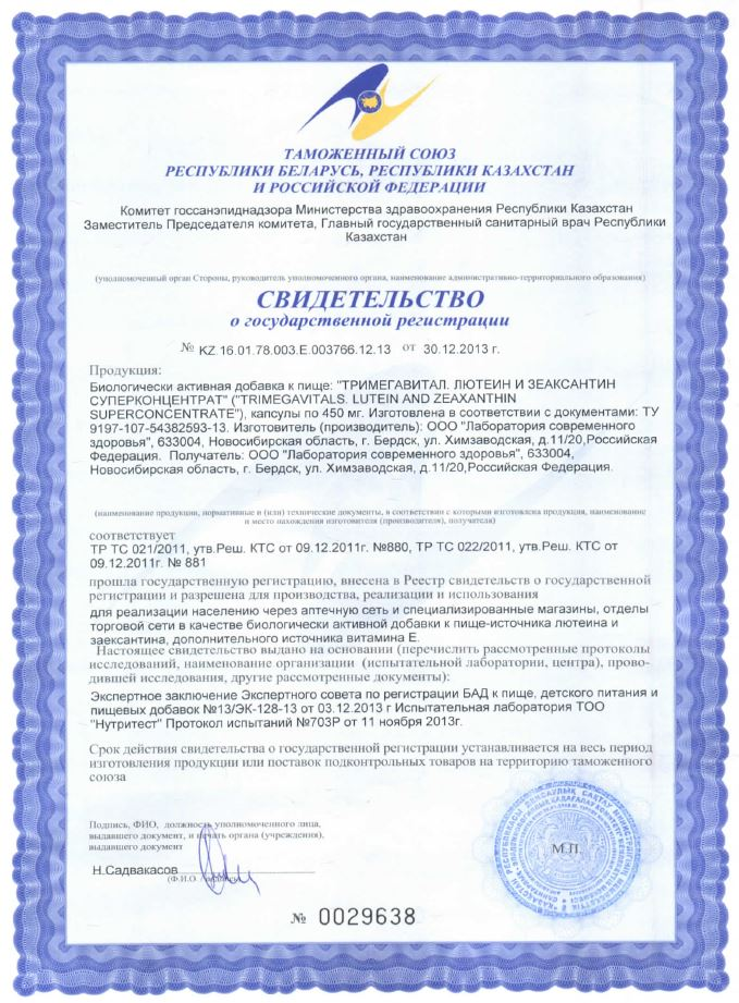Свидетельство о регистрации Тримегавитал лютеин и зеаксантин