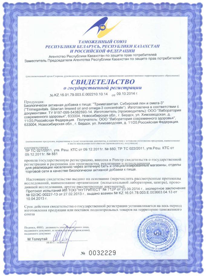 Свидетельство о регистрации Тримегавитал сибирский лён и омега-3