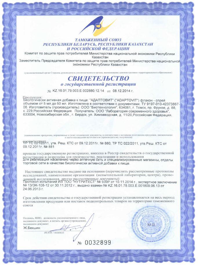 Свидетельство о регистрации Адаптовит