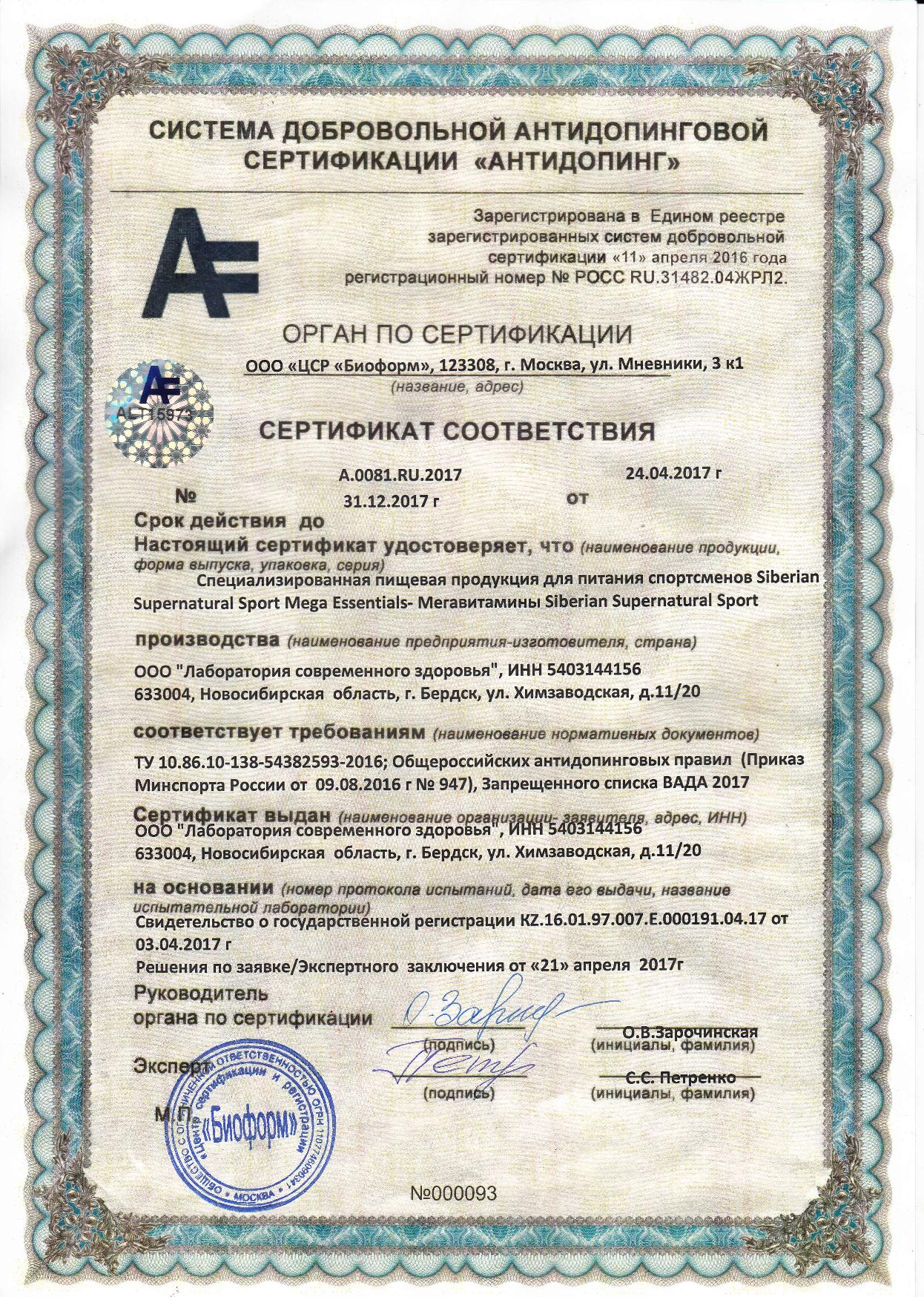 Сертификат соответствия