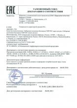 Декларация соответствия  Kem dưỡng cấu trúc nhẹ dành cho da tay/Siberian Pure Herbs Collection Light Texture Hand Cream