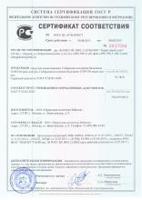 Сертификат соответствия  Kem dưỡng cấu trúc nhẹ dành cho da tay/Siberian Pure Herbs Collection Light Texture Hand Cream