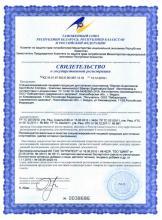 Свидетельство о государственной регистрации Siberian Super Natural Sport. Комплекс от аминокиселини BCAA