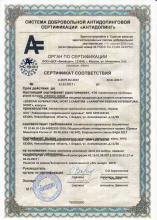 Антидопинговый сертификат Siberian Super Natural Sport. L-карнитин