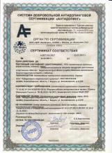 Антидопинговый сертификат Siberian Super Natural Sport. Комплекс от аминокиселини BCAA