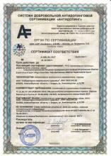 Сертификат соответствия Siberian Super Natural Sport. Мегавитамини