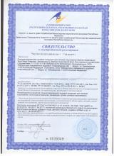 Свидетельство о государственной регистрации Siberian Super Natural Sport. Мегавитамини