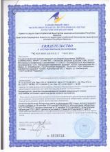 Свидетельство о государственной регистрации Siberian Super Natural Sport. L-карнитин